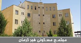 صفحه اول کرمان - فجر