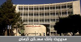 صفحه اول کرمان - بانک مسکن